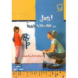 Arabisch, Boek, Koester de leider in je kind, Tim Elmore