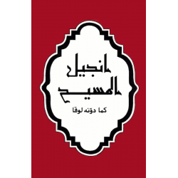 Arabisch, Evangelie naar Lukas, NAV
