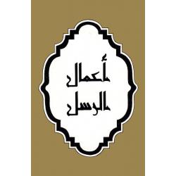 Arabisch, Handelingen der Apostelen, NAV