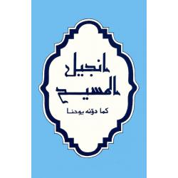 Arabisch, Evangelie naar Johannes, NAV