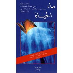 Arabisch, Evangelie van Johannes, Living water