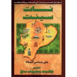 Arabisch, Kinderboek, Nate Saint, Janet & Geoff Benge