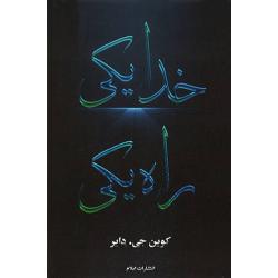 Farsi/Perzisch, Bijbellessen, Eén God, Een weg,  Kevin G. Dyer