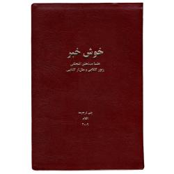 Azeri, Nieuw Testament + Psalmen & Spreuken, Groot formaat, Luxe uitgave