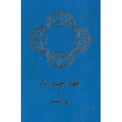 Farsi/Perzisch, Nieuw Testament & Psalmen, TPV