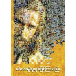 Birmaans, Brochure, Gelukkig is..., Petra Schaadt (Latijn)