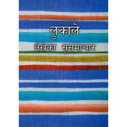 Nepalees, Evangelie naar Lukas