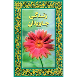 Farsi/Perzisch, Traktaat, Eeuwig leven