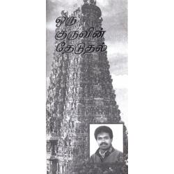 Tamil, Traktaat, De zoektocht van een Hindoe priester