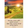 Tigrinya, Traktaat, Johannes 14 vers 6