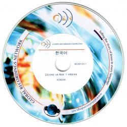 Koreaans, CD, Woorden van Leven (1)