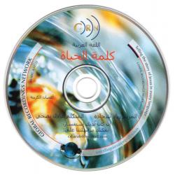 Arabisch, CD, Bijbelse boodschap en Liederen