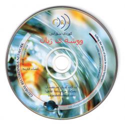 Koerdisch-Sorani, CD, Bijbelse boodschap en Liederen