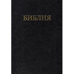 Russisch, Bijbel, Synodal, Groot formaat, Harde kaft
