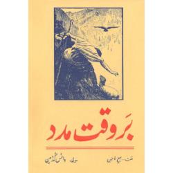 Urdu, Traktaatboekje, Hulp van Boven, W. Goodman