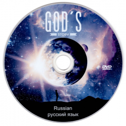 Russisch, DVD, God's Story van schepping tot eeuwigheid