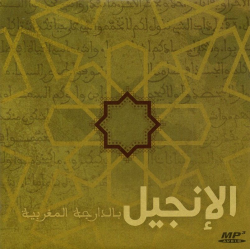 Arabisch, Nieuw Testament, MP3-CD