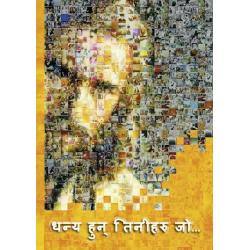 Nepalees, Brochure, Gelukkig is..., Petra Schaadt