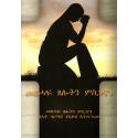 Tigrinya, Bijbels Dagboek, Biddende handen