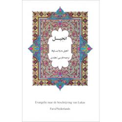 Farsi/Perzisch-Nederlands, Evangelie naar Lukas