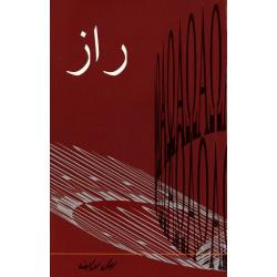 Farsi/Perzisch, Het geheim van een christelijk leven, Bill Bright