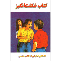 Farsi/Perzisch, Kinderboek, Het boek met wonderen