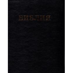 Russisch, Bijbel, Synodal, Extra groot formaat, Harde kaft