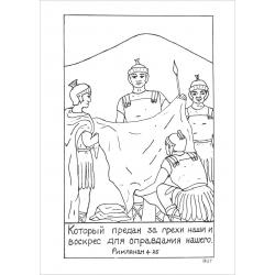 Russisch, Kinderkleurplaat, De kruisiging