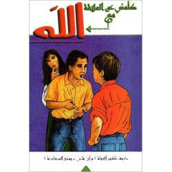 Arabisch, Kinderboek, Het boek met wonderen