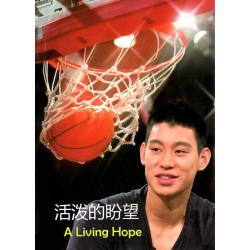 Chinees (modern) - Engels, Evangelie naar Johannes