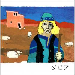 Japans, Kinderboekje, Wat de Bijbel ons vertelt, Kees de Kort