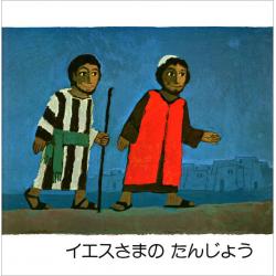 Japans, Kinderboek, JEZUS IS GEBOREN, Kees de Kort