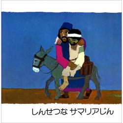 Japans, Kinderboek, Barmhartige Samaritaan, Kees de Kort