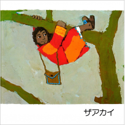 Japans, Kinderboek, Zacheüs, Kees de Kort