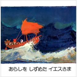 Japans, Kinderboek, De storm, Kees de Kort