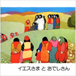 Japans, Kinderboek, Op weg naar het Paasfeest, Kees de Kort