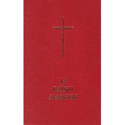 Grieks, Nieuw Testament, Medium, formaat, Harde kaft
