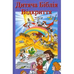 Oekraïens, Kinderbijbel, De Ontdekkingsbijbel, C. Hiebert