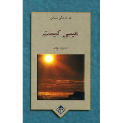 Farsi/Perzisch, Bijbelcursus, Wie Jezus is, Elton G. Hill