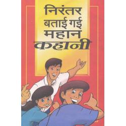 Het belangrijkste verhaal voor kinderen, Hindi