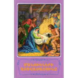 Armeens, Kinderbijbel, Vera Mattelmaki