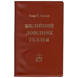 Oekraïens, Bijbelstudie, Halley's Bijbels Handboek