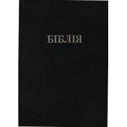 Oekraïens, Bijbel, 1962, Medium formaat, Harde kaft