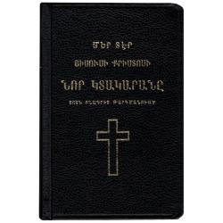 Armeens, Nieuw Testament, Klein formaat, Leer