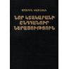 Armeens, Bijbelstudie, Inleiding tot het Nieuwe Testament, Aaron R. Kayayan