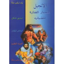 Arabisch, Kinderbijbel, Het evangelie voor de jeugd