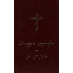 Georgisch, Nieuw Testament & Psalmen, Groot formaat, Harde kaft