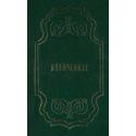 Azeri, Bijbelgedeelte, Nieuw Testament, Medium formaat, Harde kaft