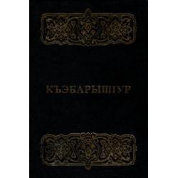 Adygees, Nieuw Testament, Medium formaat, Harde kaft