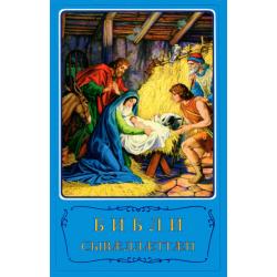 Ossetisch, Kinderbijbel, Vera Mattelmaki